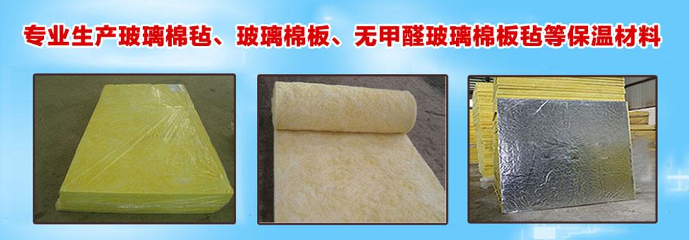 专业销售玻璃棉、玻璃棉板、玻璃棉毡